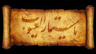 TasvirShakhes-MahdaviyatQP-16