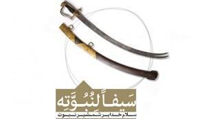 TasvirShakhes-Ax&Matn-ThaqalainSite-(84)