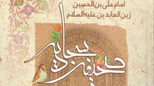 TasvirShakhes-DAB-06-19-ThaqalainSite