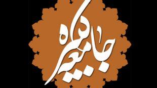 TasvirShakhes-DAB-12-12-ThaqalainSite