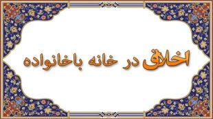 TasvirShakhes-HoghogheZan30