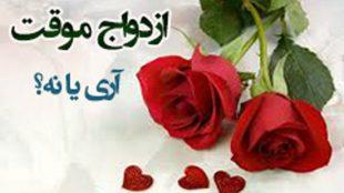 TasvirShakhes-HoghogheZan38