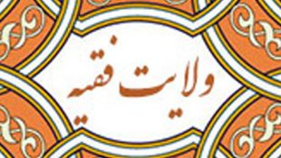 TasvirShakhes-HokoumatQ-38