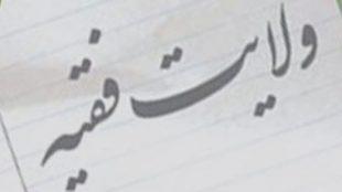 TasvirShakhes-HokoumatQ-40