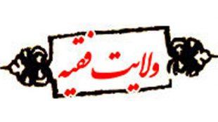 TasvirShakhes-HokoumatQ-43