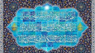 TasvirShakhes-MahdaviyatQP-25