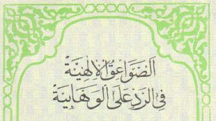 TasvirShakhesWTN-013-Thaqal