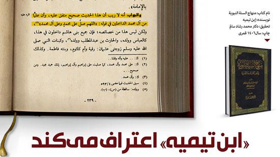 «ابن تیمیه» اعتراف می کند