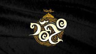 TasvirShakhes-Payambar-ESQ-32-ThaqalainSite