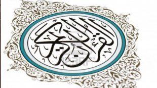 TasvirShakhes-QuranQuest-18