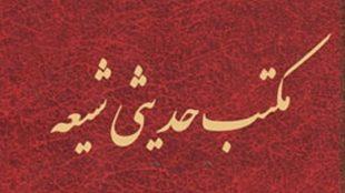 TasvirShakhes-ShiaShenasi-8202-02-ThaqalainSite