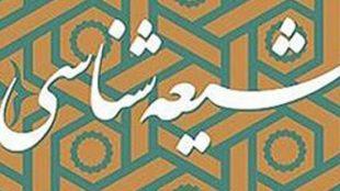 TasvirShakhes-ShiaShenasi-8203-01-ThaqalainSite