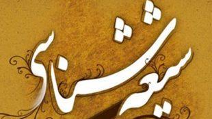 TasvirShakhes-ShiaShenasi-8203-02-ThaqalainSite