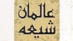 TasvirShakhes-ShiaShenasi-8203-10-ThaqalainSite