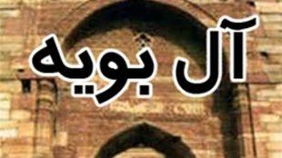 TasvirShakhes-ShiaShenasi-8203-11-ThaqalainSite