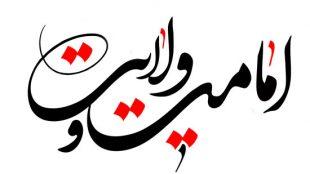 TasvirShakhes-ShiaShenasi-8203-13-ThaqalainSite