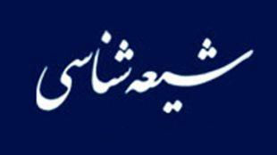 TasvirShakhes-ShiaShenasi-8305-01-ThaqalainSite