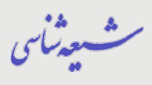 TasvirShakhes-ShiaShenasi-8305-03-ThaqalainSite