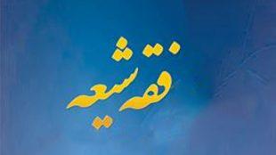 TasvirShakhes-ShiaShenasi-8410-07-ThaqalainSite