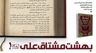 TasvirShakhes-AxMatn-ThaqalainSite-(156)