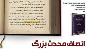 TasvirShakhes-AxMatn-ThaqalainSite-(164)