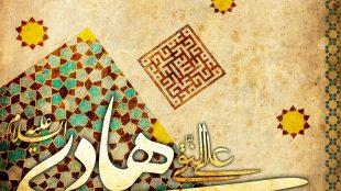 TasvirShakhes-EmamHadi-ESQ-01-ThaqalainSite