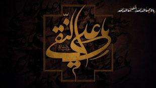 TasvirShakhes-EmamHadi-ESQ-04-ThaqalainSite