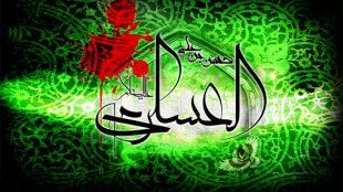 TasvirShakhes-EmamHasan-Asgari-ESQ-01-ThaqalainSite