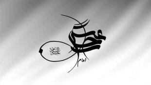 TasvirShakhes-EmamHasan-Asgari-ESQ-03-ThaqalainSite