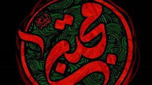 TasvirShakhes-EmamHasan-ESQ-07-ThaqalainSite