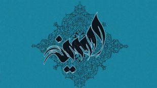 TasvirShakhes-EmamHossein-ESQ-02-ThaqalainSite