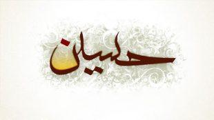 TasvirShakhes-EmamHossein-ESQ-11-ThaqalainSite