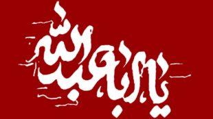 TasvirShakhes-EmamHossein-ESQ-67-ThaqalainSite