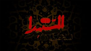 TasvirShakhes-EmamHossein-ESQ-82-ThaqalainSite