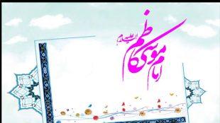 TasvirShakhes-EmamKazem-ESQ-01-ThaqalainSite