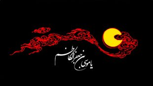 TasvirShakhes-EmamKazem-ESQ-02-ThaqalainSite