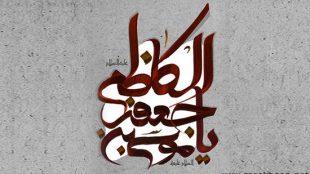 TasvirShakhes-EmamKazem-ESQ-04-ThaqalainSite