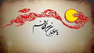 TasvirShakhes-EmamKazem-ESQ-09-ThaqalainSite