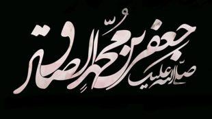 TasvirShakhes-EmamSadegh-ESQ-02-ThaqalainSite