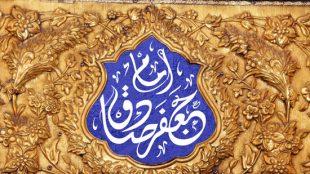 TasvirShakhes-EmamSadegh-ESQ-04-ThaqalainSite