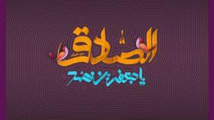 TasvirShakhes-EmamSadegh-ESQ-05-ThaqalainSite