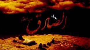 TasvirShakhes-EmamSadegh-ESQ-11-ThaqalainSite