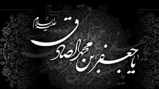 TasvirShakhes-EmamSadegh-ESQ-12-ThaqalainSite