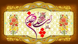 TasvirShakhes-EmamSajad-ESQ-10-ThaqalainSite