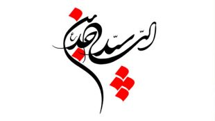 TasvirShakhes-EmamSajad-ESQ-16-ThaqalainSite