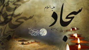 TasvirShakhes-EmamSajad-ESQ-19-ThaqalainSite