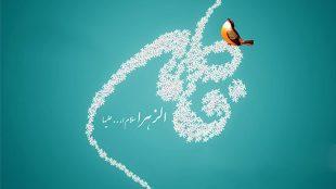 TasvirShakhes-HazrateZahra-ESQ-04-ThaqalainSite