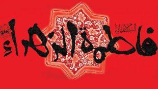 TasvirShakhes-HazrateZahra-ESQ-06-ThaqalainSite