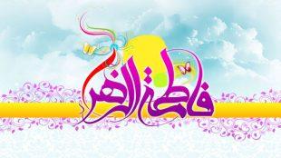 TasvirShakhes-HazrateZahra-ESQ-07-ThaqalainSite