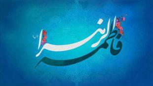 TasvirShakhes-HazrateZahra-ESQ-08-ThaqalainSite